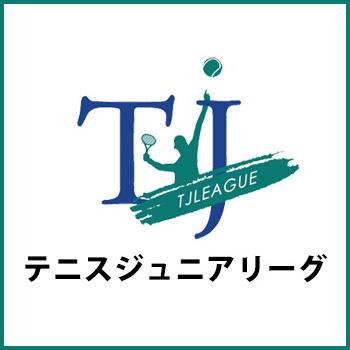 出張テニスプライベートレッスン